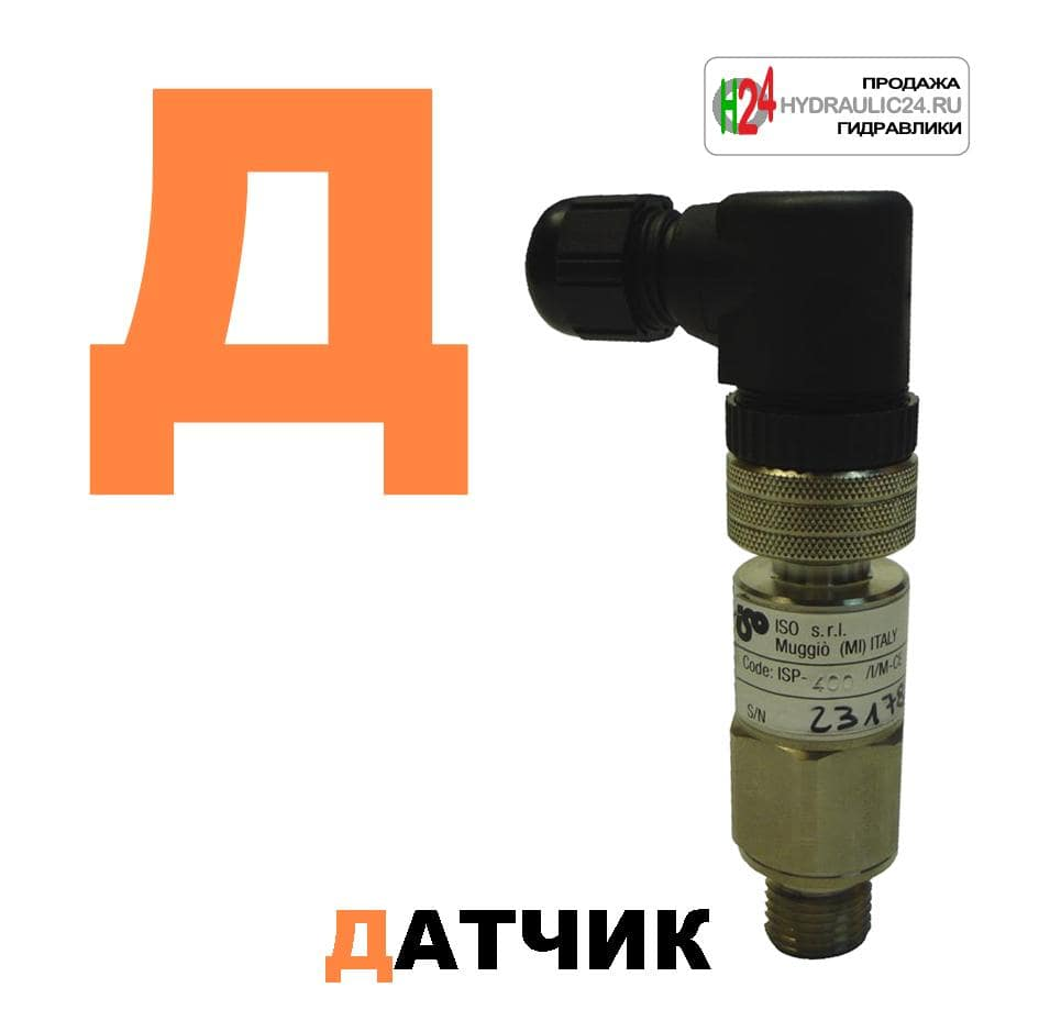 датчик давления hydraulic24