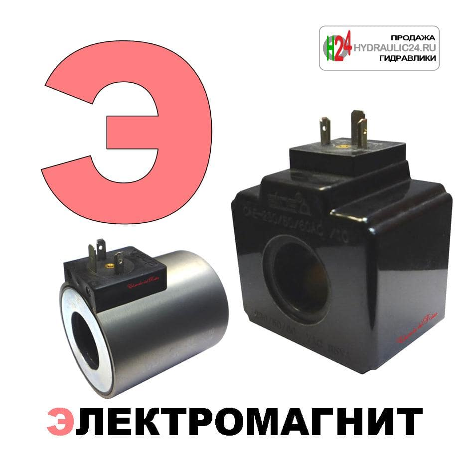 электромагнит Hydraulic24