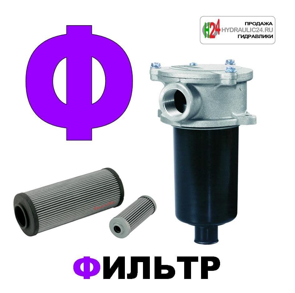 MP-Filtri фильтр сливной