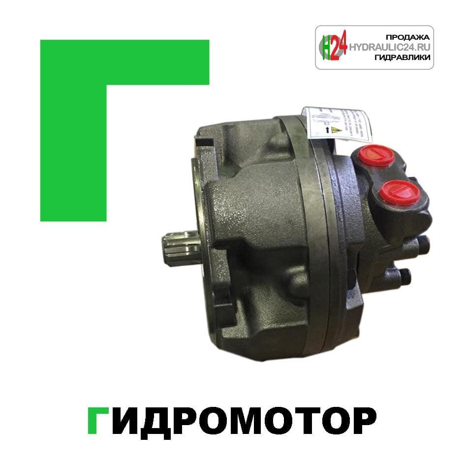 hydraulic24 гидромотор