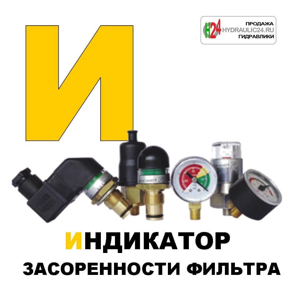 hydraulic24 индикатор