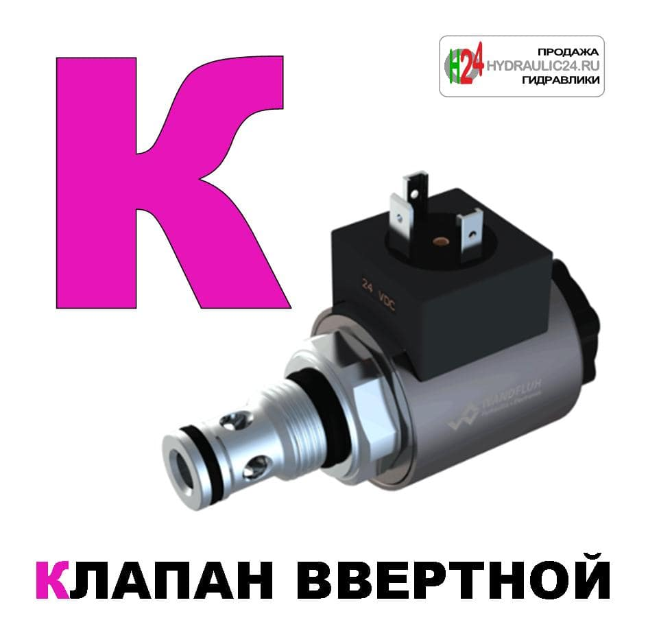 клапан ввертной hydraulic24