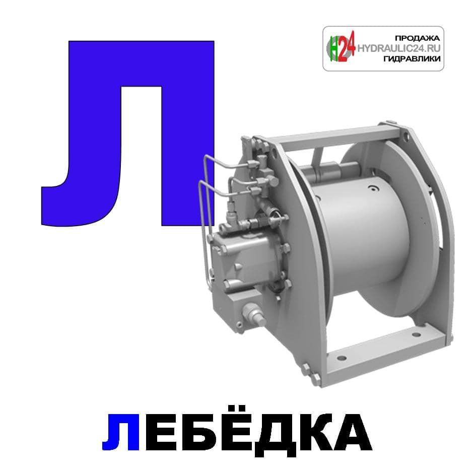 hydraulic24 лебедка