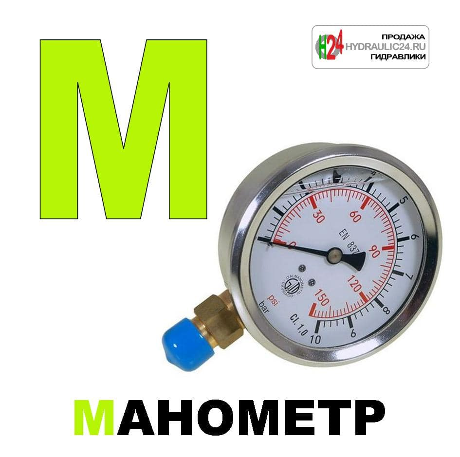 манометр hydraulic24