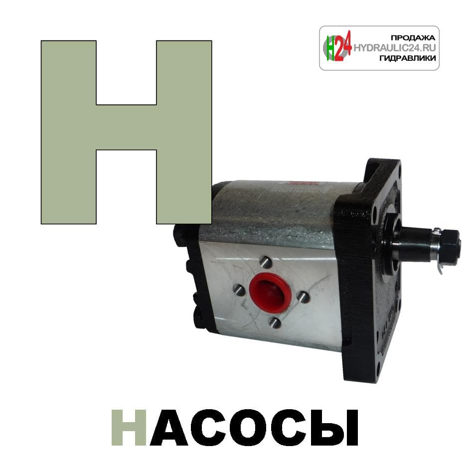 hydraulic24 гидронасос