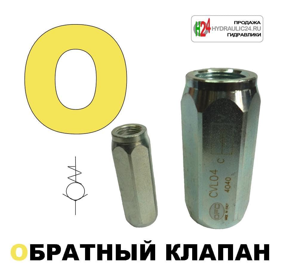 клапан обратный hydraulic24
