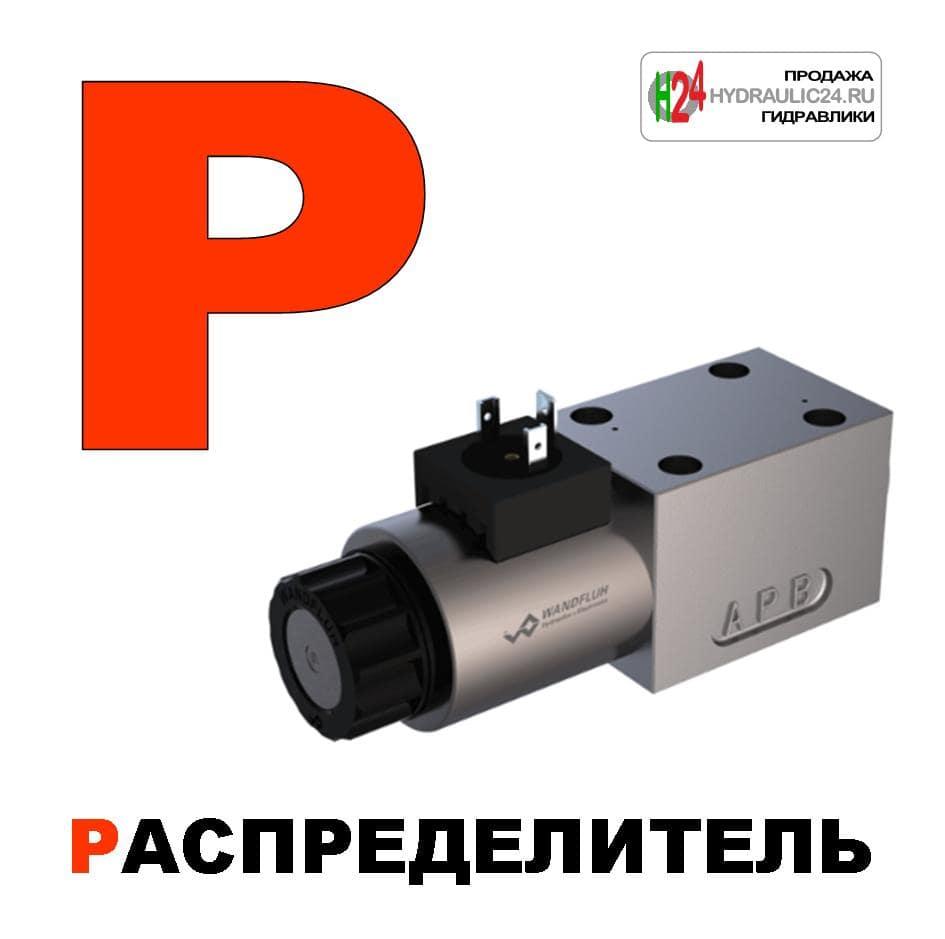 распределитель Hydraulic24