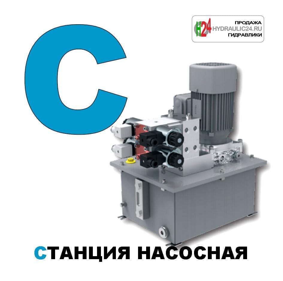 гидростанция Hydraulic24