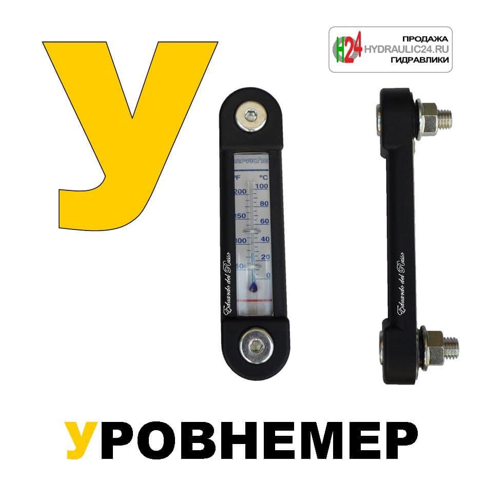 Уровнемер hydraulic24