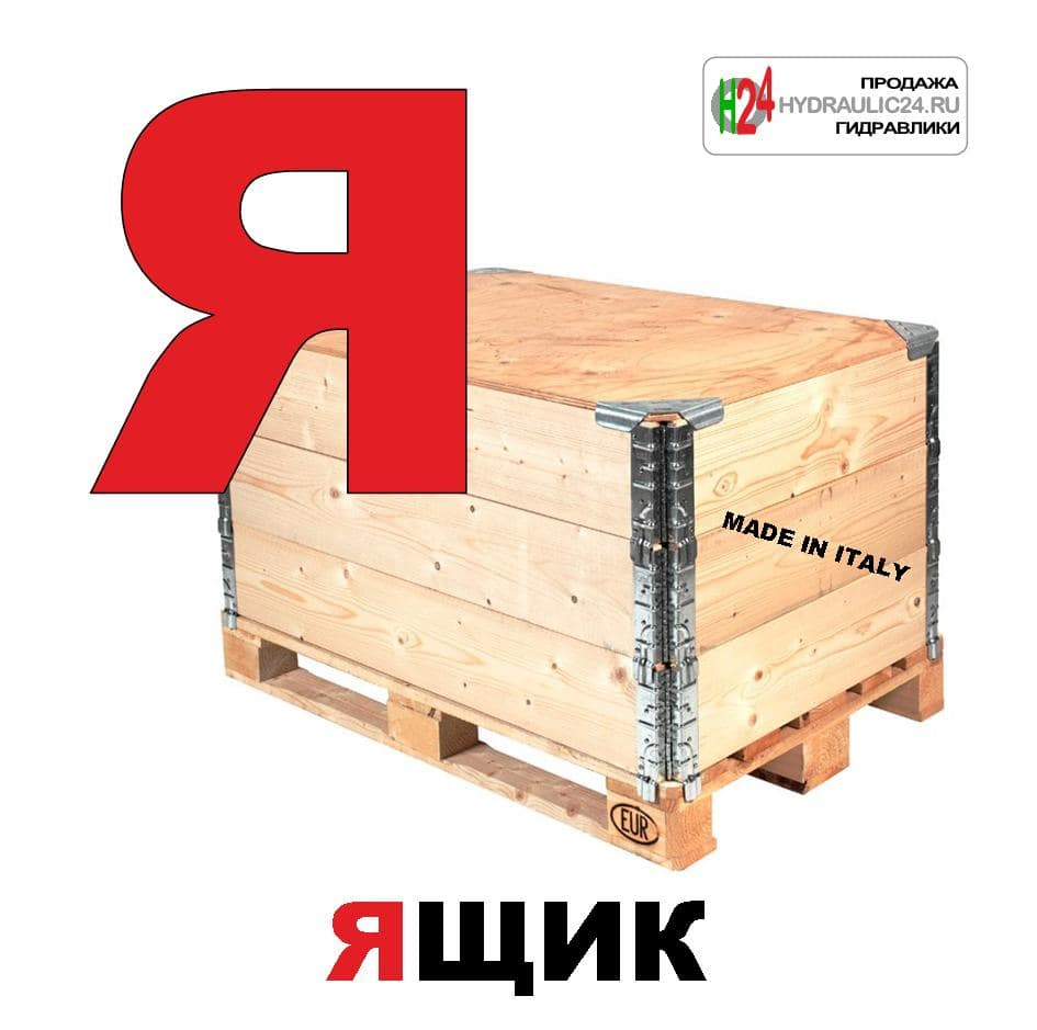 ящик Hydraulic24