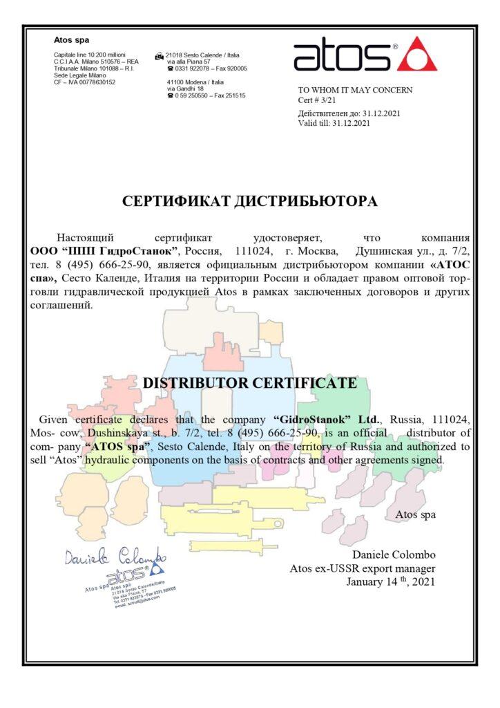 Atos (сертификат дистрибьютера) 2021